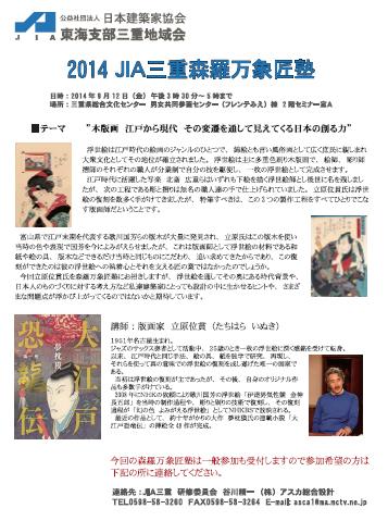 2014 JIA三重森羅万象匠塾