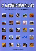 三重の建築家カタログ vol.1「こんな家に住みたいな」