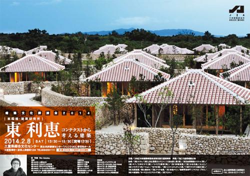 建築文化講演会2014 講師:東 利恵氏 コンテクストから考える建築