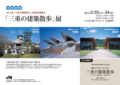 「三重の建築散歩」展