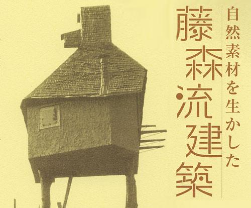 建築文化講演会2008 「藤森流建築」 講師:藤森 照信氏