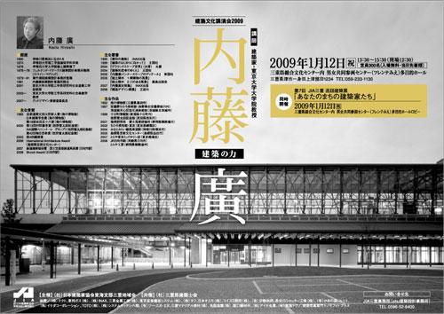 建築文化講演会2009 「建築の力」 講師:内藤 廣氏
