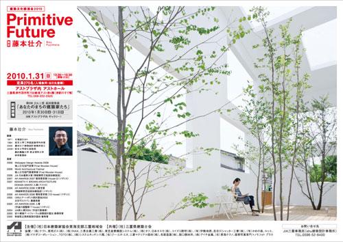 建築文化講演会2010 「Primitive Future」 講師:藤本 壮介氏