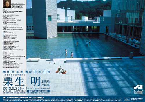 建築文化講演会2013 講師:栗生明氏 水環境と建築