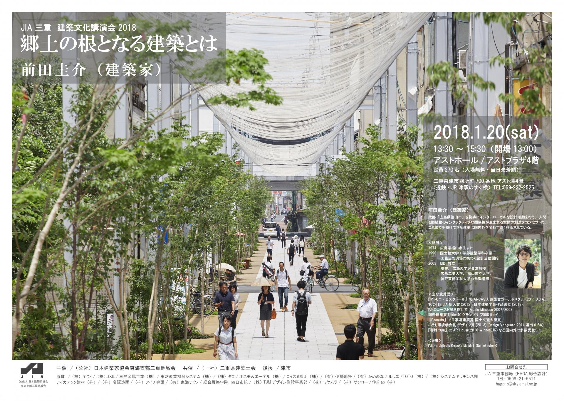 s_2018kenchiku (1)